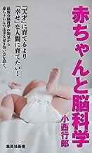 表紙: 赤ちゃんと脳科学 (集英社新書) | 小西行郎