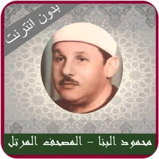 Mahmoud Ali Al Banna Quran mp3 Offline قرأن كامل محمود علي البنا بدون انترنت