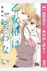 乙女椿は笑わない【期間限定無料】 2 (マーガレットコミックスDIGITAL) Kindle版