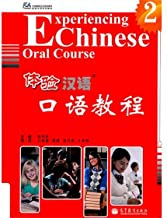 Experiencing Chinese Oral Course 2(Enclosed MP3) (Chinese and English Edition)