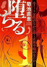 表紙: 堕ちる(1) (eビッグコミック) | 菊池直恵