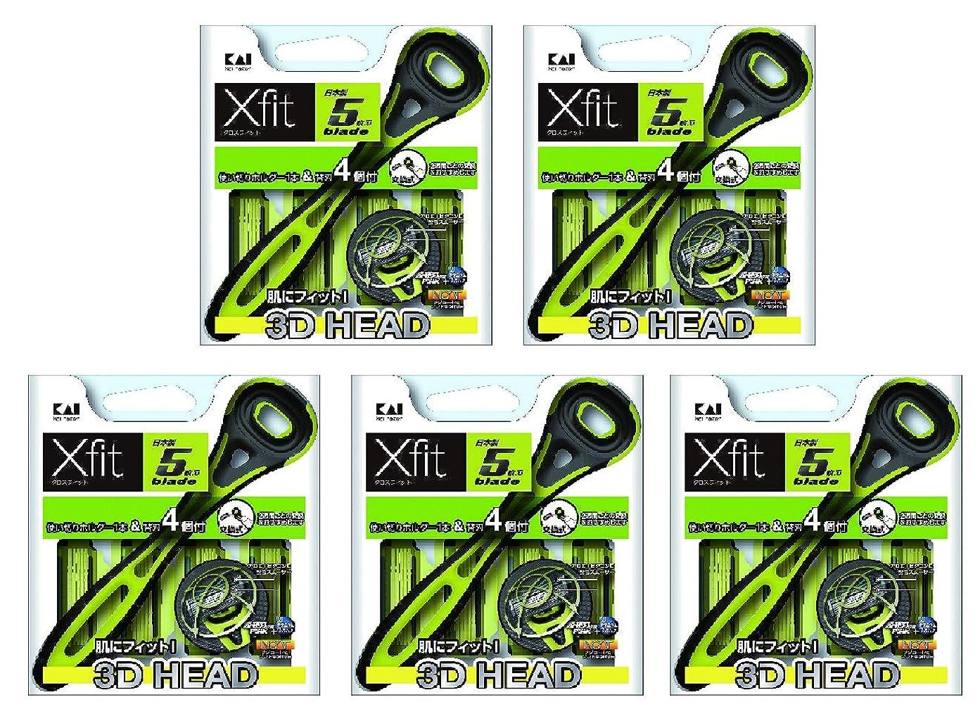衰える計画露出度の高いXfit(クロスフィット)5枚刃 クリアパッケージ 使い切りホルダー+替刃4個【×5セット】