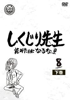 しくじり先生 俺みたいになるな! !  DVD 第8巻 下