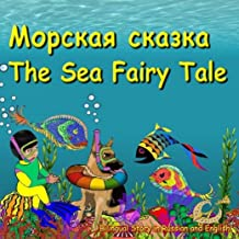 Морская сказка. The Sea Fairy Tale. Bilingual Story in Russian and English: Dual Language Picture Book for Kids (Russian -...