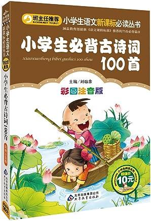 小学生语文新课标必读丛书:小学生必背古诗词100首(彩图注音版)
