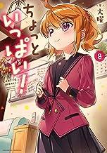 ちょっといっぱい! (8) (まんがタイムKR フォワードコミックス)
