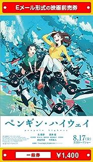 『ペンギン・ハイウェイ』映画前売券(一般券)(ムビチケEメール送付タイプ)