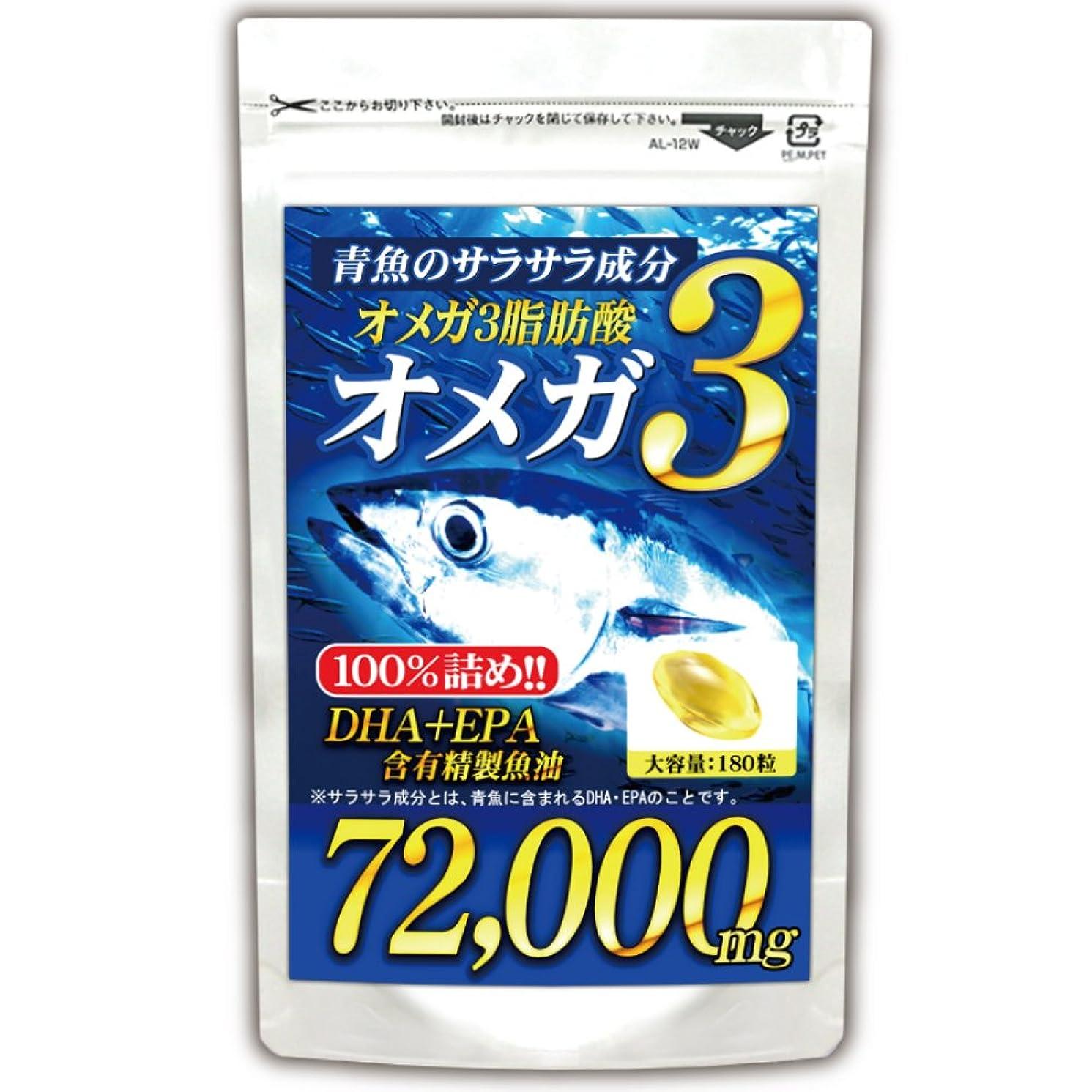 選出する払い戻し確かに(大容量:約6ヵ月分/180粒)青魚de72,000