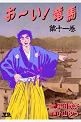 お~い!竜馬(11) (ヤングサンデーコミックス) Kindle版