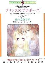 ハーレクイン王族貴族セット 2021年 vol.4 (ハーレクインコミックス)