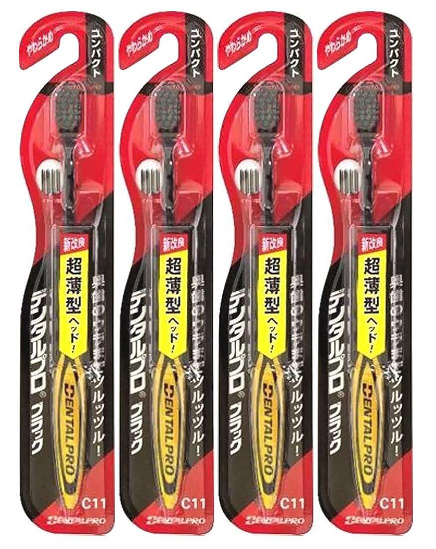 尊敬するアドバイス炭水化物デンタルプロ ブラックコンパクトやわらかめ 4本