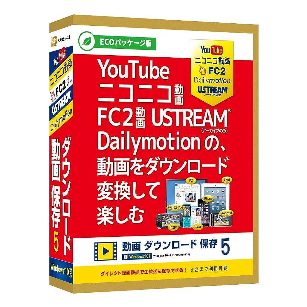 結び目あいまいさメカニック動画ダウンロード保存5【ECOパッケージ版】