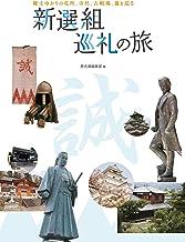 表紙: 隊士ゆかりの屯所、寺社、古戦場、墓を巡る 新選組巡礼の旅 (―) | 歴史魂編集部