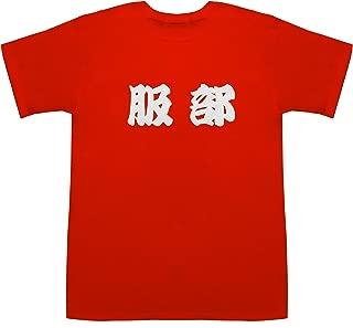 服部 T-shirts