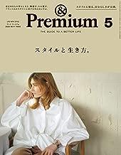 &Premium(アンド プレミアム) 2020年 05 月号 [スタイルと生き方。]