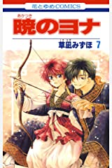 暁のヨナ 7 (花とゆめコミックス) Kindle版