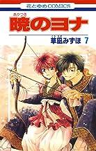 表紙: 暁のヨナ 7 (花とゆめコミックス) | 草凪みずほ