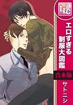 【合本版】エロすぎる制服大図鑑 全5巻 (♂BL♂らぶらぶコミックス)