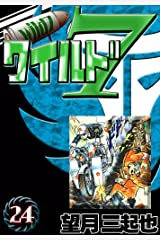ワイルド7 (24) Kindle版