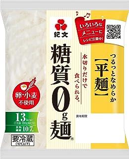 [冷蔵] 糖質0g麺 平麺 180g