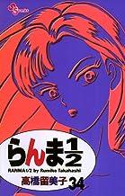 表紙: らんま1/2〔新装版〕(34) (少年サンデーコミックス)   高橋留美子