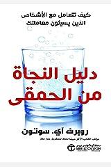 دليل النجاة من الحمقى: كيف تتعامل مع الأشخاص الذين يسيئون معاملتك (Arabic Edition) Kindle Edition