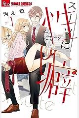 スーツに性癖(1) (フラワーコミックスα) Kindle版