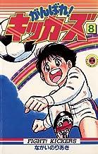 がんばれ!キッカーズ(8) (てんとう虫コミックス)