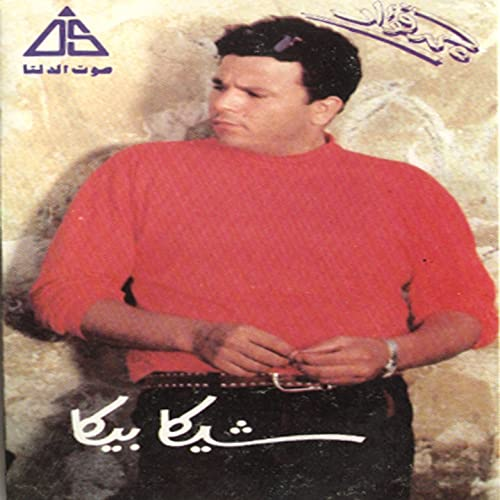 FOUAD TÉLÉCHARGER MP3 MOHAMED 7ABIBI YA