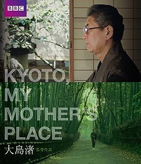 KYOTO, MY MOTHER'S PLACE キョート・マイ・マザーズ・プレイス Blu-ray
