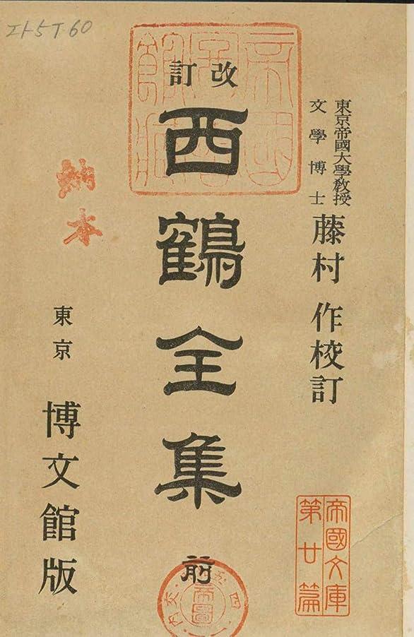 気分が悪いステレオタイプ拡大する西鶴全集 前: 国会図書館復刻版