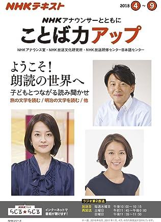 NHK アナウンサーとともに  ことば力アップ 2018年4月~9月 (NHKシリーズ)