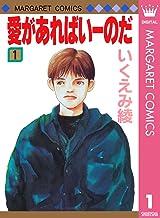 表紙: 愛があればいーのだ 1 (マーガレットコミックスDIGITAL) | いくえみ綾
