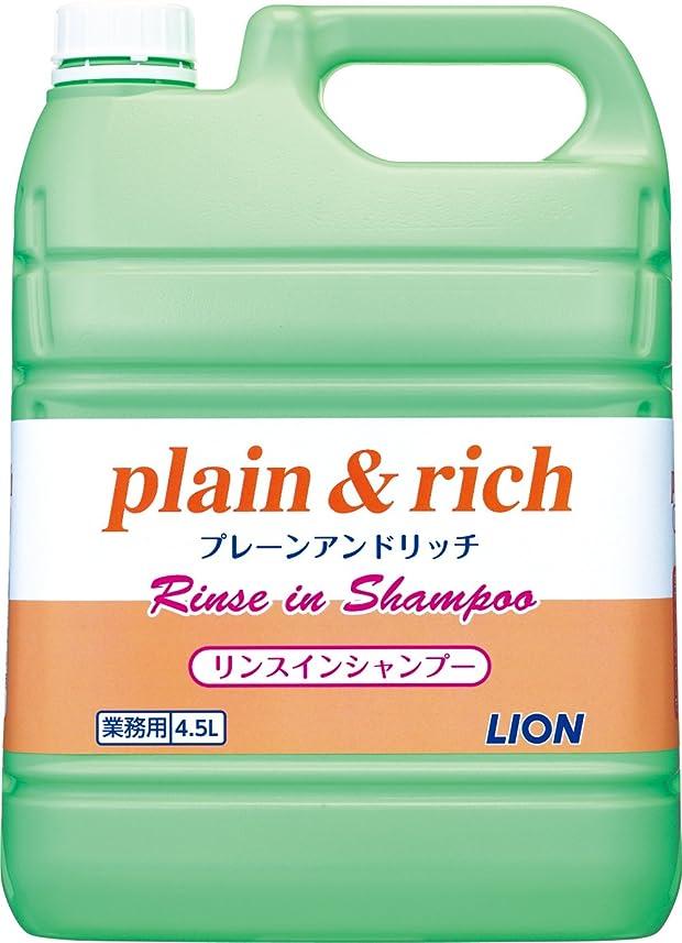 必須物足りない持続的【業務用 大容量】プレーン&リッチ リンスインシャンプー 4.5L