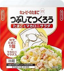 [冷蔵] キユーピーのたまご つぶしてつくろう たまごとマカロニサラダ 1袋