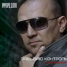 Забываю контроль (Russian Reggaeton)