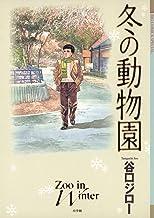 表紙: 冬の動物園 (ビッグコミックススペシャル)   谷口ジロー