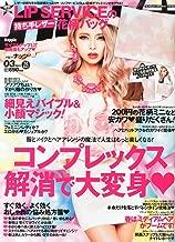 happie nuts japanese magazine