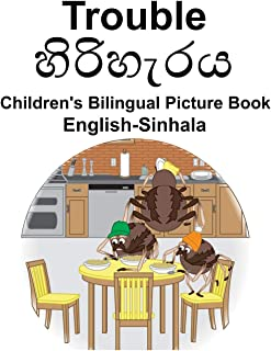 English-Sinhala Trouble Children's Bilingual Picture Book