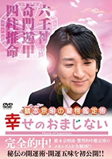 橋本京明の驚愕鑑定術~幸せのおまじない [DVD]