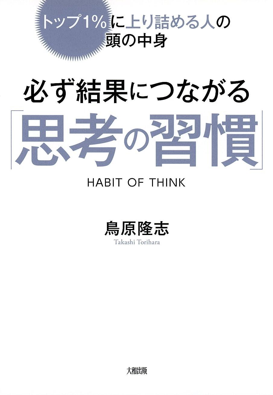 フルーツペルーメタルライントップ1%に上り詰める人の頭の中身 必ず結果につながる「思考の習慣」 (大和出版)