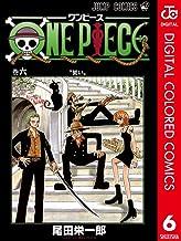 表紙: ONE PIECE カラー版 6 (ジャンプコミックスDIGITAL) | 尾田栄一郎