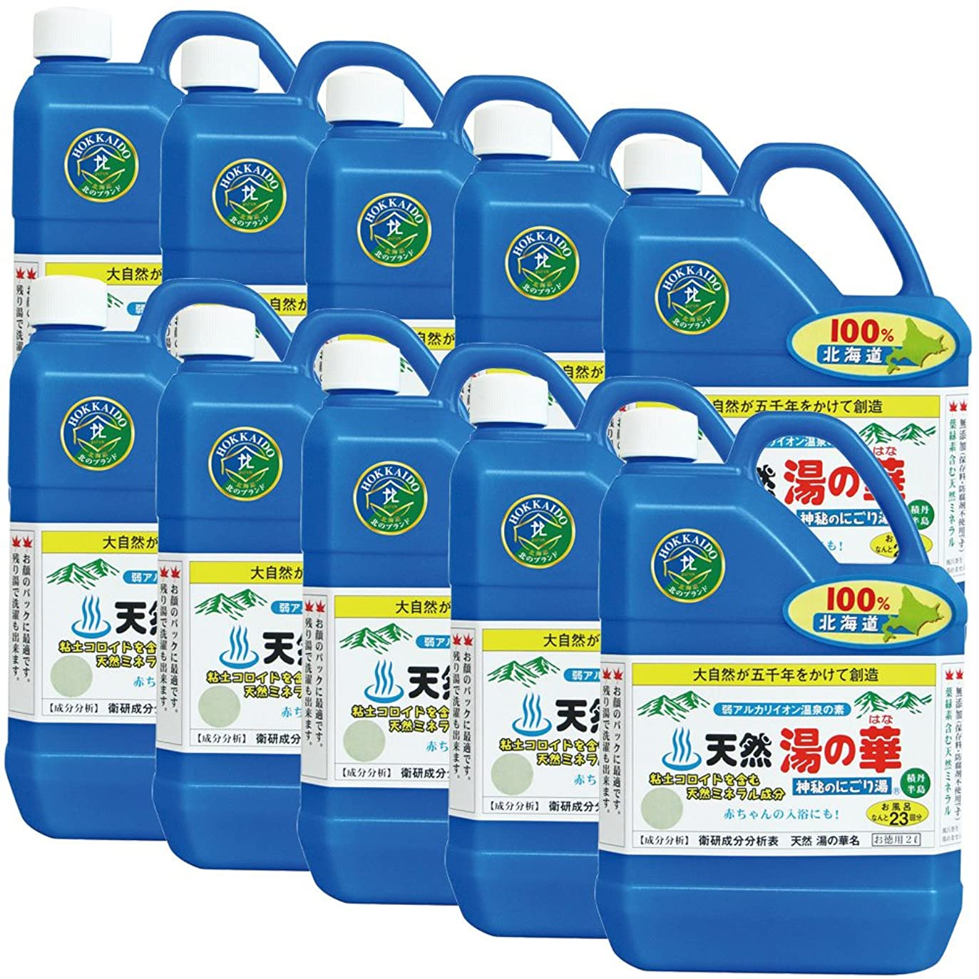 茎ホイール洞察力のある天然湯の華 23回分 10本セット