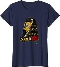 Womens Cute Eyes and Arabic Quote Graphic | Eid Mubarak Gift T-Shirt