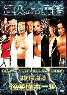 PRO-WRESTLING MASTERS  2017.2.8 後楽園ホール DVD