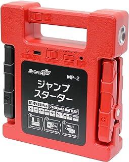 メルテックプラス ジャンプスターター 最大出力:DC12V/400A DC24V/600A リチウムイオンバッテリー:24000mAh USB1口2A LEDライト付 充電方式:AC100Vアダプター/DC12/24Vアダプター 保護機能:5種類 Meltec MP-2