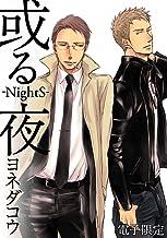 或る夜‐NightS‐<電子限定> (ビーボーイコミックスデラックス)