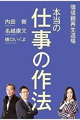 価値観再生道場 本当の仕事の作法 (ダ・ヴィンチブックス) Kindle版