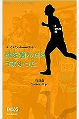 砂を噛んだらうまかった: サハラマラソン250kmのひみつ ぱくぱく!マラソンシリーズ Kindle版
