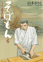 表紙: そばもんニッポン蕎麦行脚(6) (ビッグコミックス) | 山本おさむ